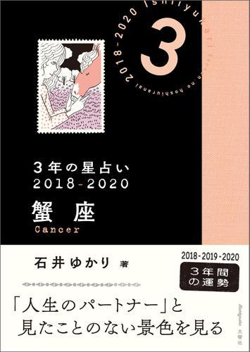 3年の星占い 蟹座 2018-2020 / 石井ゆかり