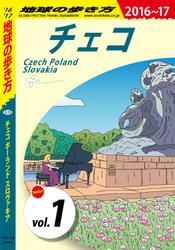 地球の歩き方 A26 チェコ/ポーランド/スロヴァキア 2016-2017