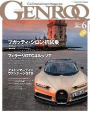 GENROQ(ゲンロク) (2017年6月号)