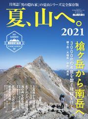 男の隠れ家特別編集 (夏、山へ。2021) / 三栄
