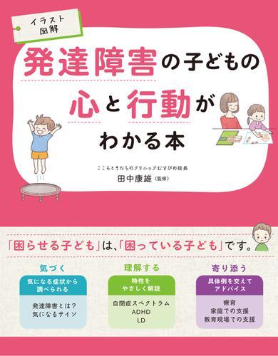 イラスト図解 発達障害の子どもの心と行動がわかる本 / 田中康雄