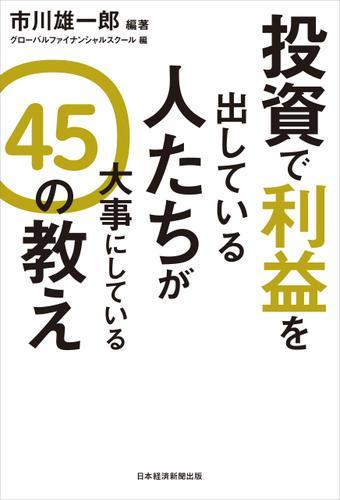 投資で利益を出している人たちが大事にしている 45の教え / 市川雄一郎