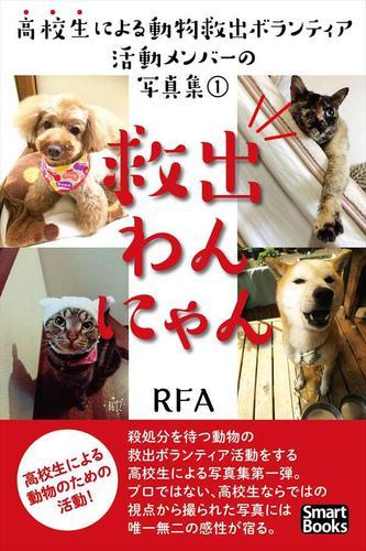 救出わんにゃん 高校生による動物救出ボランティア活動メンバーの写真集 1 / RFA