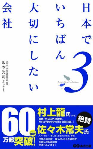 日本でいちばん大切にしたい会社3(あさ出版電子書籍) / 坂本光司
