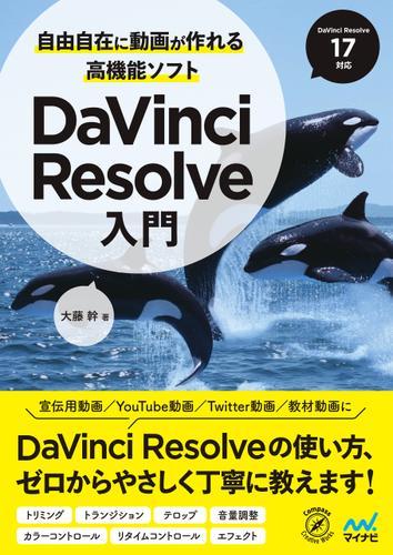 自由自在に動画が作れる高機能ソフト DaVinci Resolve入門 / 大藤幹