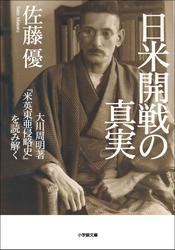 日米開戦の真実 大川周明著『米英東亜侵略史』を読み解く