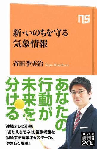 新・いのちを守る気象情報 / 斉田 季実治