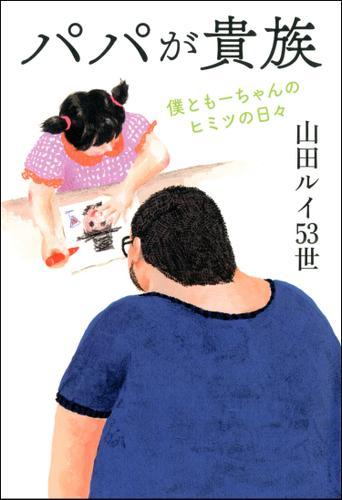 パパが貴族 僕ともーちゃんのヒミツの日々 / 山田ルイ53世