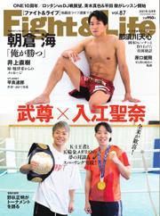 Fight&Life(ファイト&ライフ) (vol.87) / フィットネススポーツ