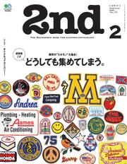 2nd(セカンド) (2018年2月号)
