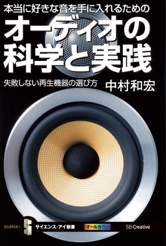 本当に好きな音を手に入れるためのオーディオの科学と実践 失敗しない再生機器の選び方 / 中村和宏