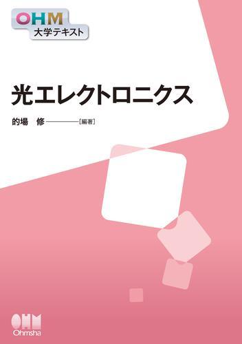 OHM大学テキスト 光エレクトロニクス / 的場修