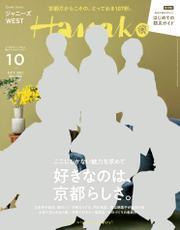 Hanako(ハナコ) 2021年 10月号 [好きなのは、京都らしさ。] / Hanako編集部