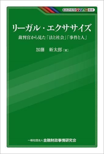 リーガル・エクササイズ-裁判官から見た「法と社会」「事件と人」 / 加藤新太郎