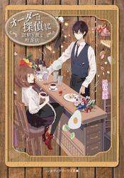 オーダーは探偵に 謎解き薫る喫茶店 / 近江泉美