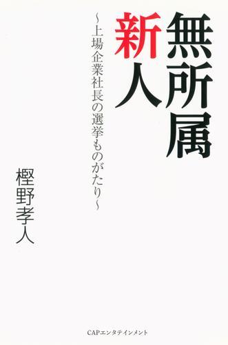 無所属新人 / 樫野孝人