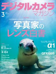 デジタルカメラマガジン (2021年3月号) / インプレス