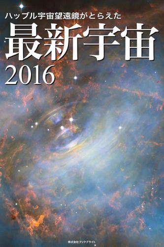 ハッブル宇宙望遠鏡がとらえた 最新宇宙2016 / 岡本典明