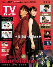 TVガイド 2021年 10月1日号 関東版 / 東京ニュース通信社