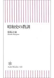昭和史の教訓 / 保阪正康