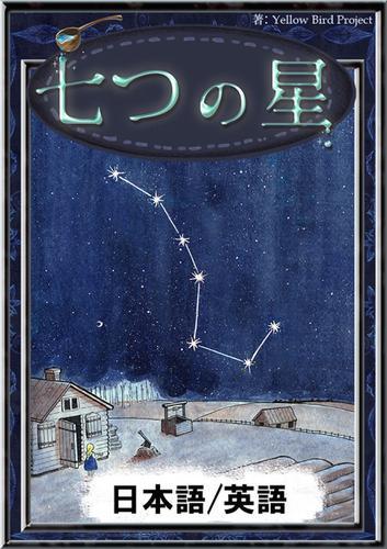 七つの星 【日本語/英語版】 / トルストイ