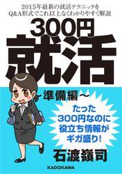 300円就活 準備編 / 石渡嶺司