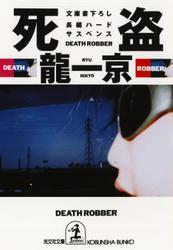 探偵・大樹田豊