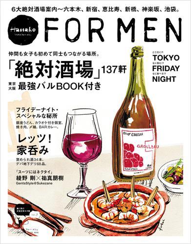 Hanako FOR MEN vol.7 絶対酒場137軒。 / マガジンハウス