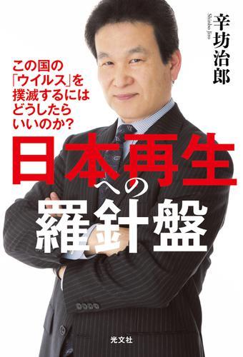 日本再生への羅針盤~この国の「ウイルス」を撲滅するにはどうしたらいいのか?~ / 辛坊治郎
