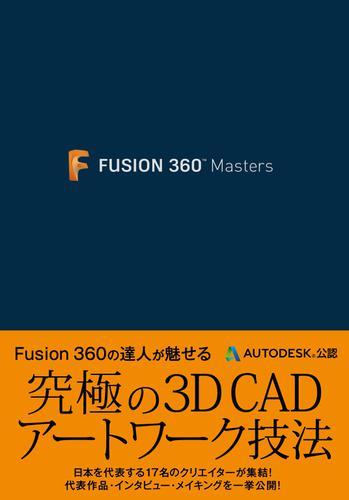 Fusion 360 Masters / オートデスク株式会社