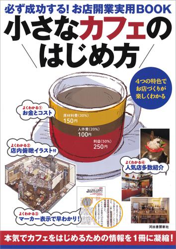 小さなカフェのはじめ方 必ず成功する!お店開業実用BOOK / BusinessTrain