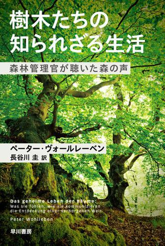 樹木たちの知られざる生活 森林管理官が聴いた森の声 / ペーター ヴォールレーベン