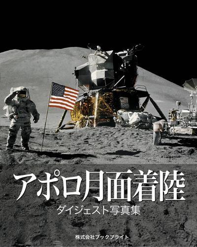 アポロ月面着陸 ダイジェスト写真集 / 岡本典明
