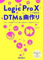 Logic Pro Xで始めるDTM&曲作り ビギナーが中級者になるまで使える操作ガイド+楽曲制作テクニック / 山口真