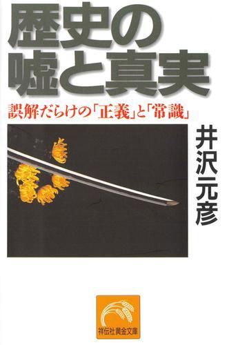 歴史の嘘と真実―誤解だらけの「正義」と「常識」 / 井沢元彦