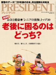 PRESIDENT(プレジデント) (2018年1.1号)