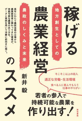 稼げる農業経営のススメ / 新井毅