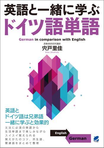 英語と一緒に学ぶドイツ語単語 / 宍戸里佳