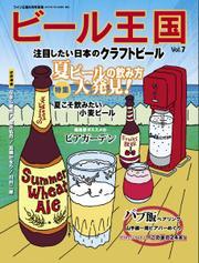 ワイン王国別冊 ビール王国 (Vol.7)