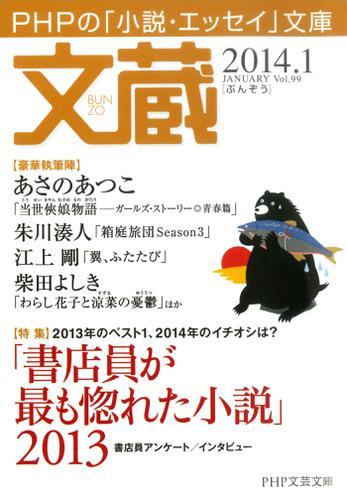 文蔵 2014.1 / 「文蔵」編集部