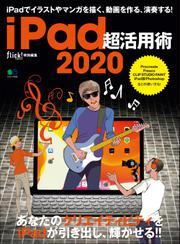 iPad超活用術 (2020) / flick!編集部