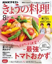 NHK きょうの料理 (2021年8月号) / NHK出版