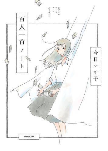 百人一首ノート / 今日マチ子