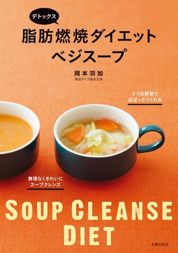 デトックス 脂肪燃焼ダイエットベジスープ / 岡本羽加
