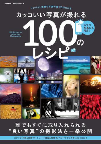 カッコいい写真が撮れる100のレシピ / CAPA&デジキャパ!編集部