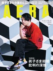 AERA(アエラ) (11/1号) / 朝日新聞出版