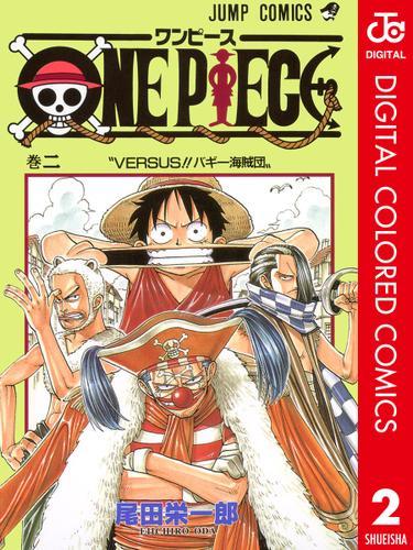 ONE PIECE カラー版 2 / 尾田栄一郎