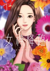 女神降臨 1巻 / yaongyi