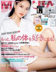 MAQUIA (マキア) 2021年6月号 / 集英社