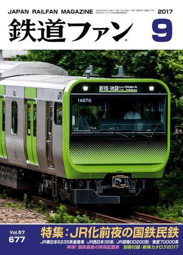 鉄道ファン2017年9月号 / 鉄道ファン編集部